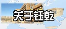 太原钰乾木新万博体育网y